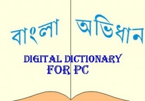 English to Bengali Dictionary for Windows PC